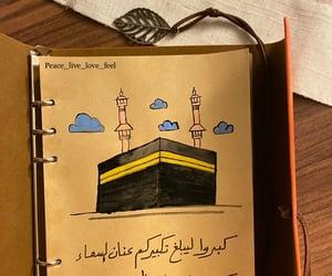 الله اكبر, كل عام وانتم بخير, and عرفة image
