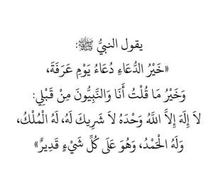 الاسلام عربي صدقه, يوم عرفة عرفه, and دعاء اجر image