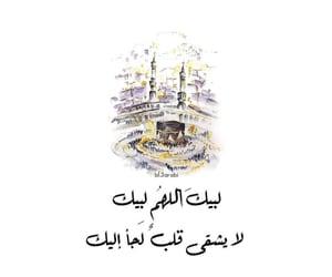 eid, eid mubarak, and happy eid image