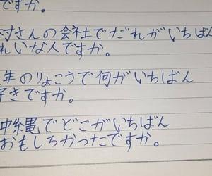 exam, hiragana, and homework image