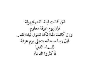 islam muslim, يوم عرفة, and اقتباس اقتباسات image