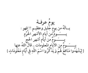 islam muslim, يوم عرفة, and استغفر الله واتوب اليه image