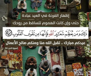 eid mubarak, عيد مبارك, and عيدكم مبارك image