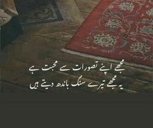 urdu, urdu poetry, and urdu qoutes image