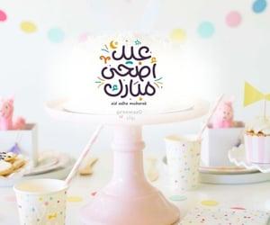 عيدكم_مبارك, عيد_مبارك, and عيد_الأضحى image