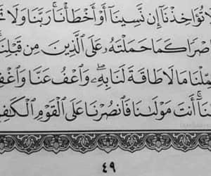 جَنَة, الله, and دُعَاءْ image