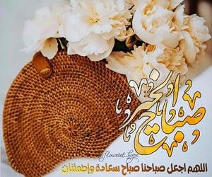 صباح الخير, اسﻻميات, and اللهمٌ image