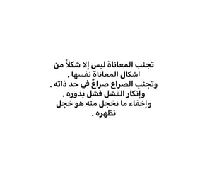 arabic, حُبْ, and ال۾ image