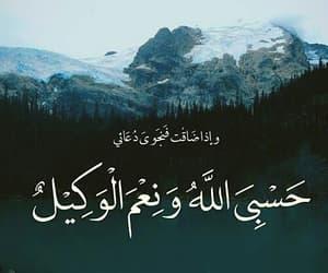 allah, islamic, and islam image