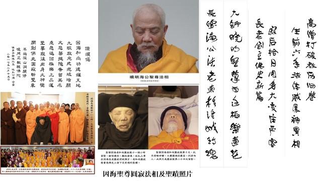 article, 第三世多杰羌佛, and 義雲高 image