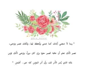 صباح الخير, ذكر الله, and تطوير الذات image