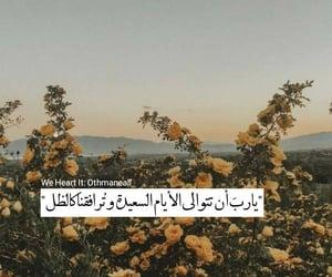 allah, islamic, and اسﻻميات image