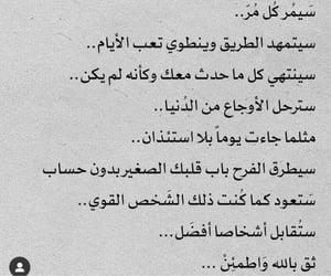 allah, فرحً, and شعر image