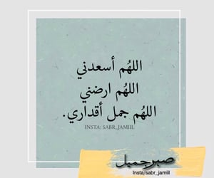 الله, اللهمً امين, and إسلام ديني image