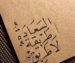 arabic, font, and quote image
