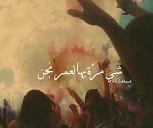 فرحً, ﻋﺮﺑﻲ, and شي image