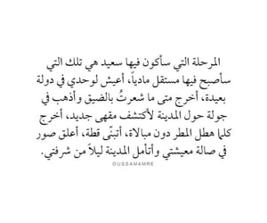 cat, quotes, and ٌخوَاطِرَ image
