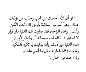 allah, god, and اقتباسً image