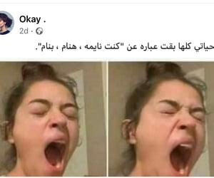 photo, صور مضحكة, and تحشيش عراقي image