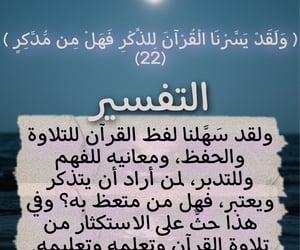 islam, قرآن, and كتاب الله image