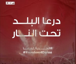freedom, syria, and ﻋﺮﺑﻲ image