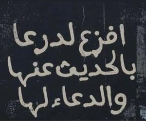 arabic, دُعَاءْ, and draa image