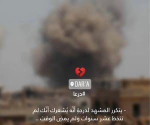 arabic, دُعَاءْ, and سوريا image