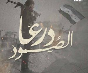 arabic, دُعَاءْ, and حرّية image