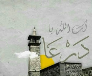 arabic, draa, and سوريا image