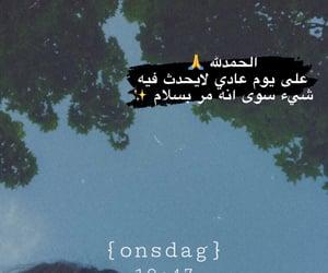 راقت لي, انستا, and الحمًدلله image
