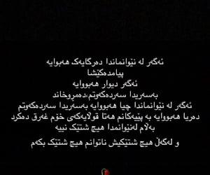 kurdish post, saying, and text image
