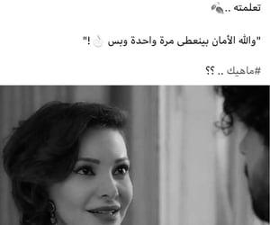 arabic, nado, and كلمات image
