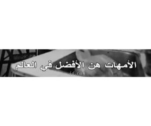 مقتبسات, بالعربي, and انستقرام image