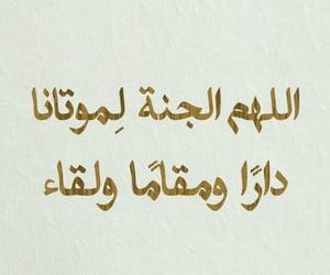 دُعَاءْ, ﻋﺮﺏ, and شوق image