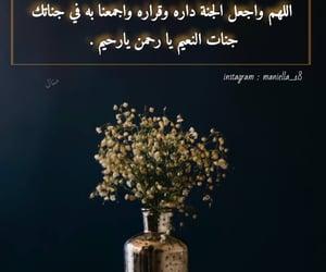 arabic, راقت لي, and ﻋﺮﺑﻲ image