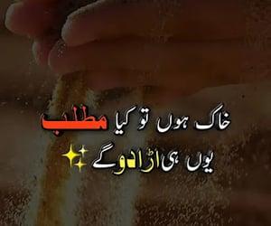 sad poetry in urdu image