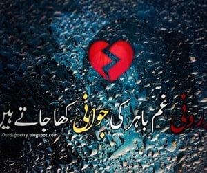 sad poetry and urdu sad poetry image