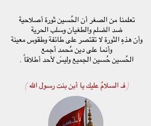 الحسين ثورة image