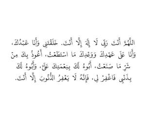 islam muslim, quran quotes, and القران الكريم image