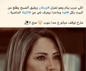 arabic, words, and nado image