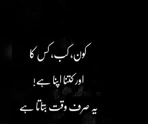 truth and urdu image