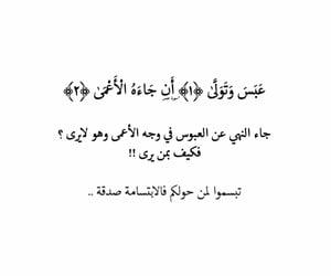 islam muslim, مسلم اسلام, and عربي عرب image