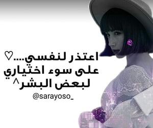 حُبْ, عّرًاقً, and حلوً image