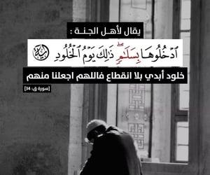 آية وحكمة and تأملات قرآنية image