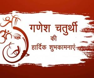 ganesh-chaturthi-quotes, ganesh-chaturthi-wishes, and ganesh-chaturthi-status image