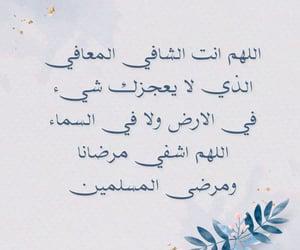 دُعَاءْ, كانسر, and ﻋﺮﺑﻲ image