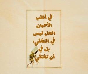 we heart it, ﺭﻣﺰﻳﺎﺕ, and كتابات عربية image