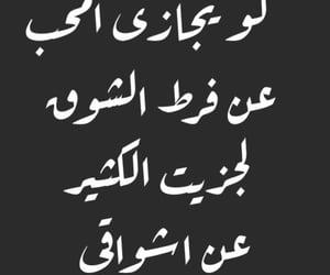 اللغة العربية, حُبْ, and ﻋﺮﺑﻲ image