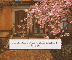 سبحان الله, أستغفر الله, and اسﻻميات image