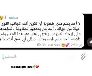 كلمات, حزنً, and اقتباسً image